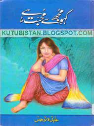 Kaho Mujh Se Mohabbat Hai Novel