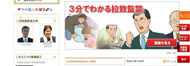kidnapping,japan (pro Moon)