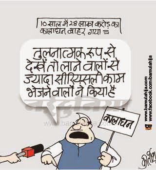 black money cartoon, bjp cartoon, congress cartoon, nda government, upa government, cartoons on politics, indian political cartoon