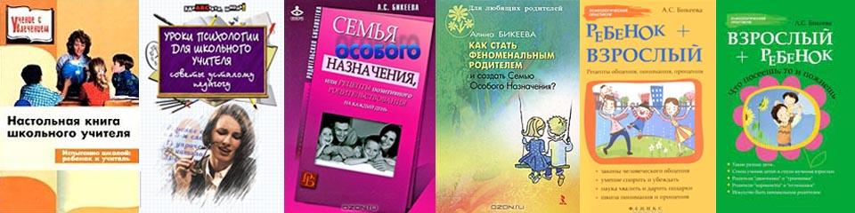 Блог Бикеевой Алины Сергеевны