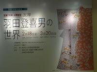 開館2周年記念して「人間国宝」故・羽田登喜男作品展が展示している