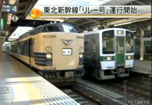 583系 新幹線リレー号