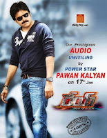 Rey Audio Launch On 17th – Pawan Kalyan