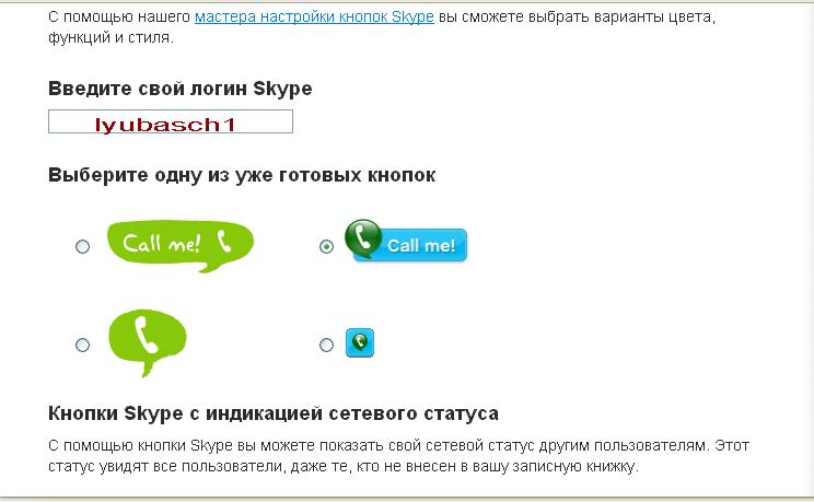 Как сделать кнопку скайп на сайте