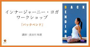 6月29日(土) インナージャーニー・ヨガWS『バックベンド』和恵先生