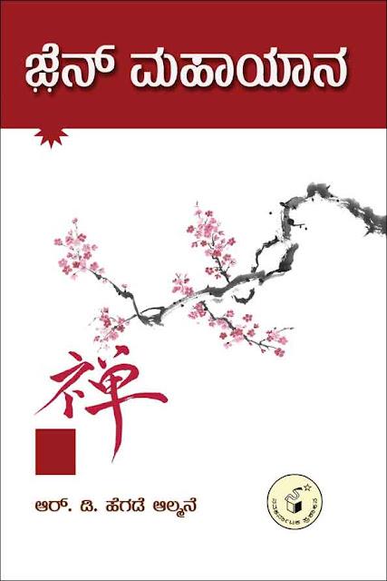 http://www.navakarnataka.com/zen-mahayaana