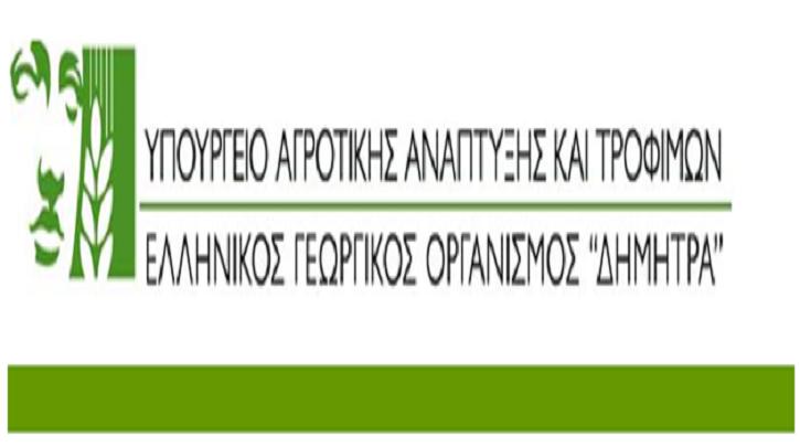 Αναβάλλεται η πρόσληψη των 100 επιστημόνων από τον ΕΛΓΟ – Δήμητρα !