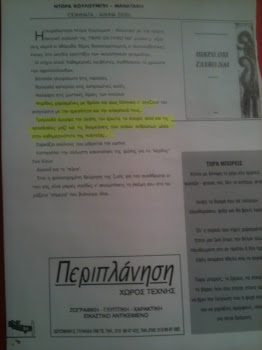 δημοσιευση περιοδικού ΠΕΡΙΠΛΑΝΗΣΗ