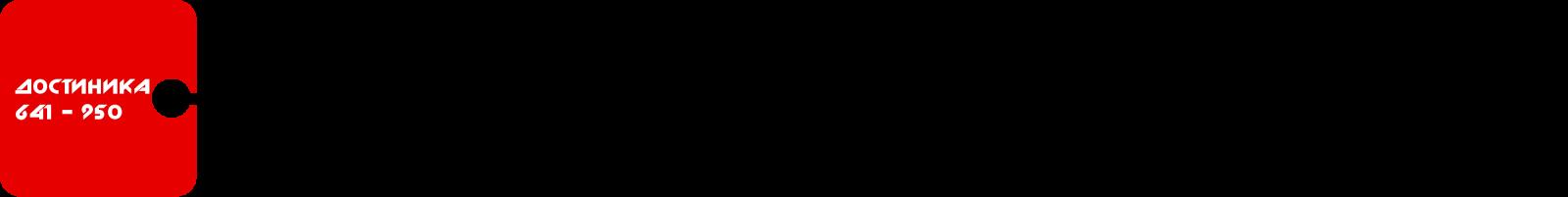 столица Достиника