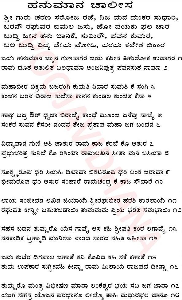 Shree Hanuman Chalisa in Kannada