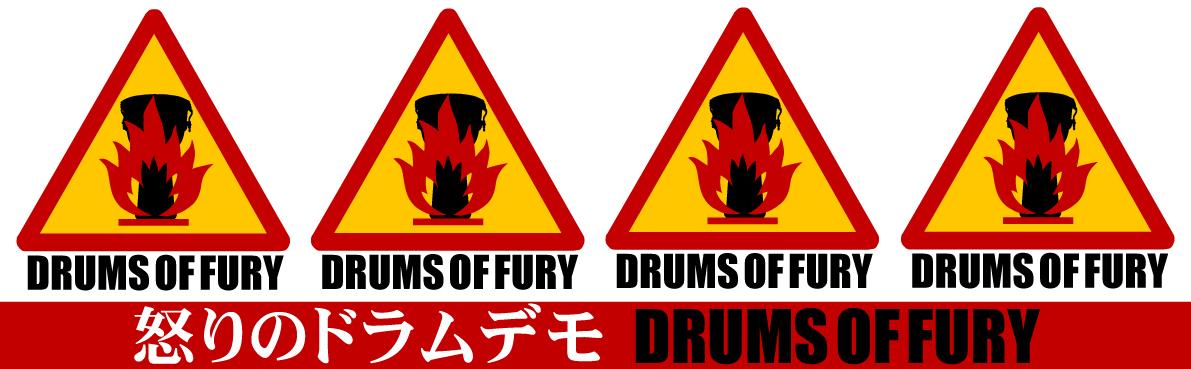 怒りのドラムデモ