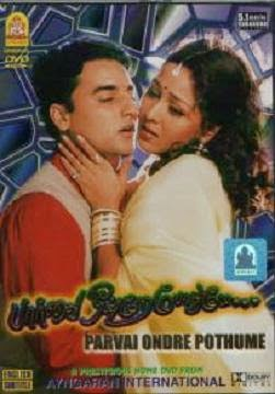Paarvai Ondre Pothum 2001 Tamil Movie Watch Online