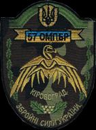 57 омпбр