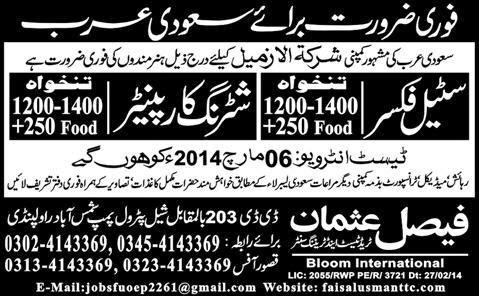 FIND JOBS IN PAKISTAN STEEL FIXER JOBS IN PAKISTAN LATEST JOBS IN PAKISTAN