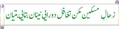 Kalam Amir Khusro-Zihal-e-Miskin