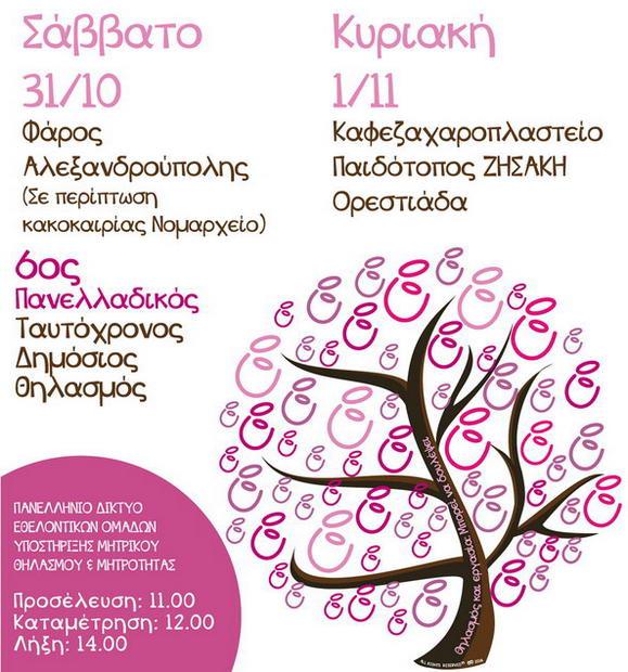 Αλεξανδρούπολη και Ορεστιάδα συμμετέχουν στον 6ο Πανελλαδικό Ταυτόχρονο Δημόσιο Θηλασμό