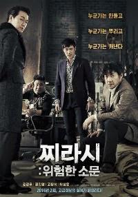 Tabloid Truth / Jji-ra-si: Wi-heom-han So-moon
