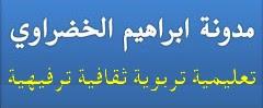 مدونة ابراهيم الخضراوي - مدونة تعليمية تربوية ثقافية ترفيهية