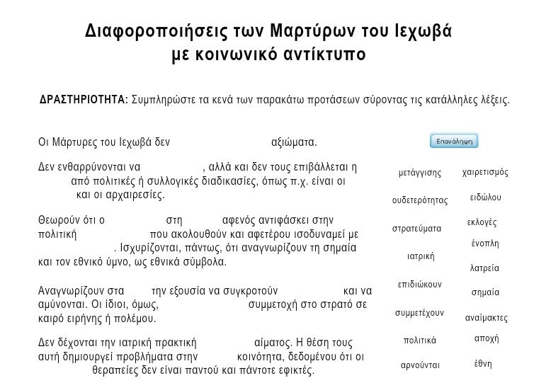 http://ebooks.edu.gr/modules/ebook/show.php/DSGL-A106/116/902,3367/Extras/Html/kef5_en41_martyres_iexwva_koinonikos_antiktypos_popup.htm