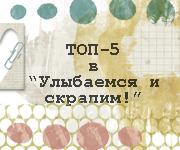 Моя благодарственная открытка в топе :)