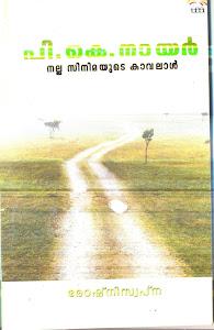 പി. കെ നായര്,നല്ല സിനിമയുടെ കാവലാള്