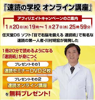 川村明宏先生の速読オンライン講座