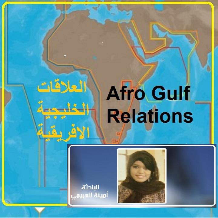 العلاقات الخليجية الأفريقية