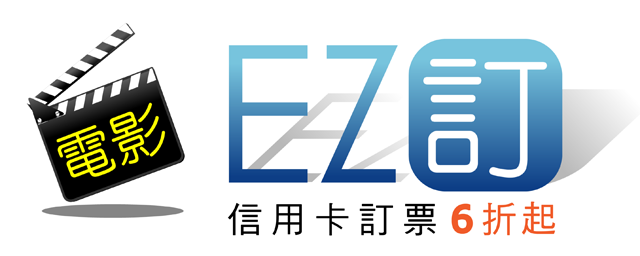 EZ訂電影享購票優惠