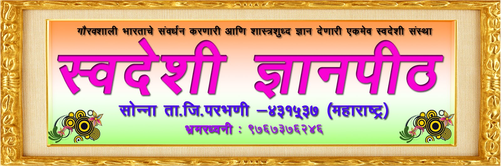 माझा हिंदीतील ब्लॉग पाहाण्यासाठी