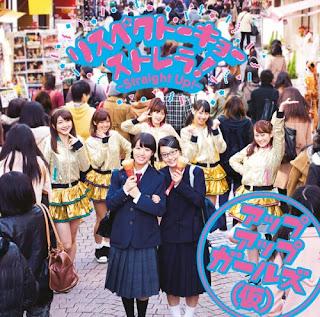Up Up Girls (Kari) アップアップガールズ(仮) - Respect Tokyo  リスペクトーキョー / Sutorera! - Straight Up! - ストレラ!