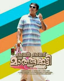 Kadal Kadannu Oru Maathukutty (2013) - Malayalam Movie