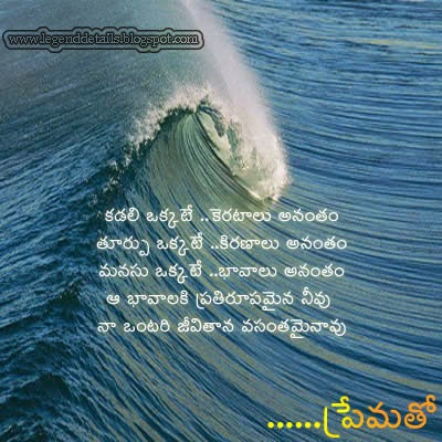Deep Love Quotes For Her In Telugu : Deep Love Poetry in Telugu Deep Love SMS Deep Telugu Picture ...