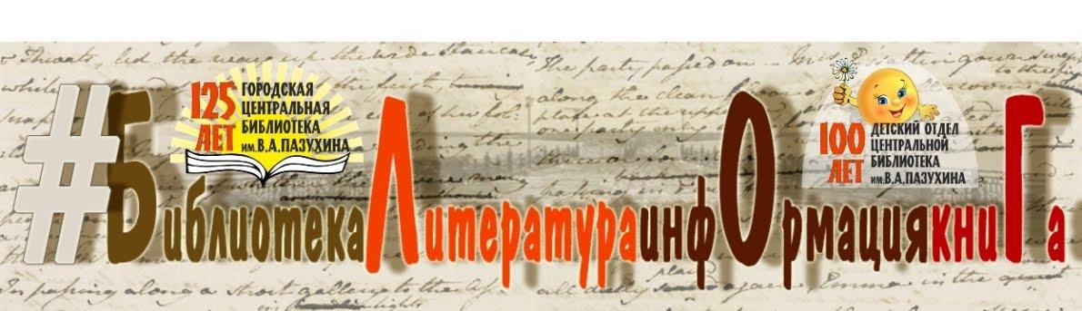 Кинешемская центральная библиотека им. В.А.Пазухина