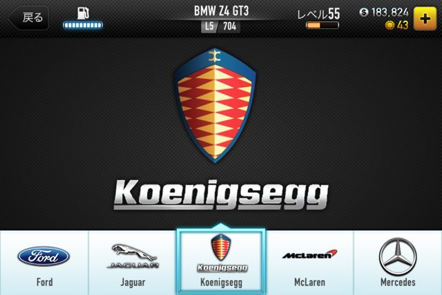 CSRレーシング 自動車ブランド ケーニグセグロゴ