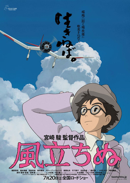 Kaze Tachinu, Ghibli, Hayao Miyazaki, Actu Japanime, Japanime, Actu Ciné, Cinéma,