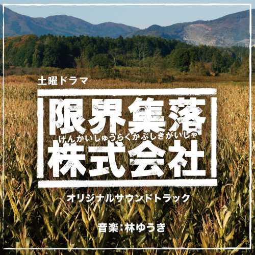 [MUSIC] 林ゆうき – NHK土曜ドラマ「限界集落株式会社」オリジナルサウンドトラック (2015.02.25/MP3/RAR)
