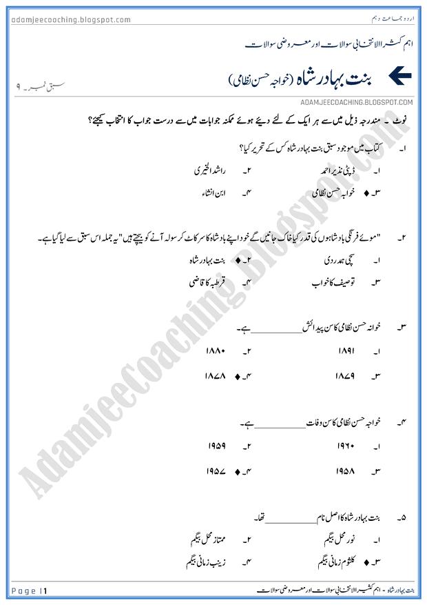 bint-e-bahadur-shah-mcqs-urdu-10th