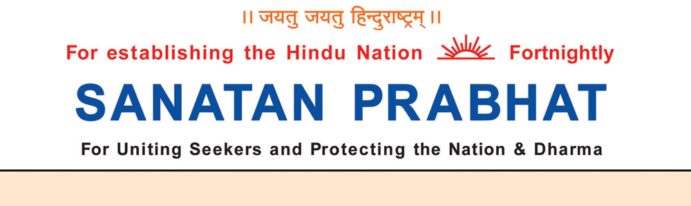 Fortnightly English Sanatan Prabhat