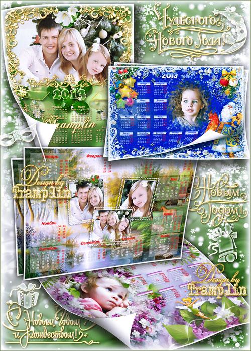 Календари-рамки на 2013 год – Календарик, календарь - Незаменимый, ценный дар