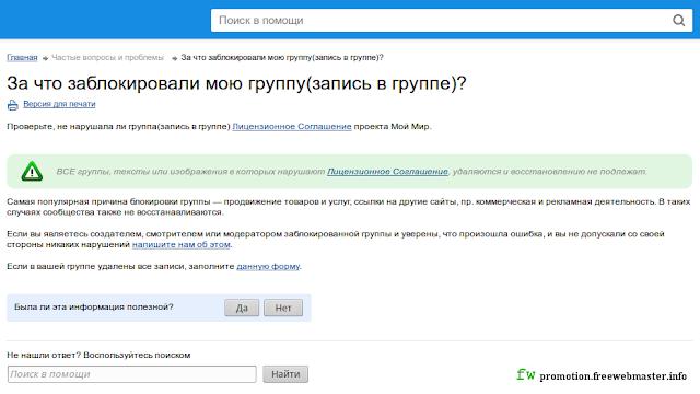 За что могут заблокировать группу или запись в группе в социальной сети Мой Мир@Mail.Ru?