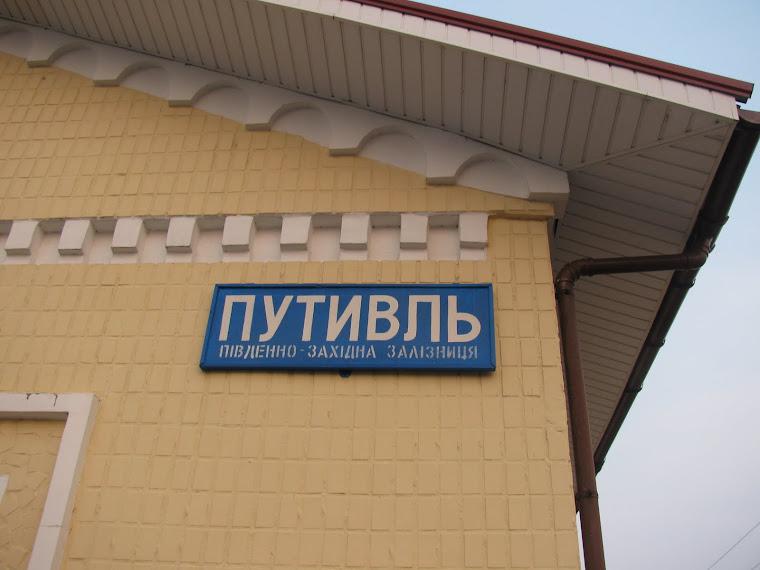 Cт. Красне-Путивль-Буринь