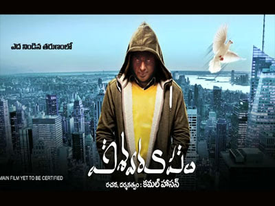 Watch Viswaroopam 2013 Telugu Movie Online