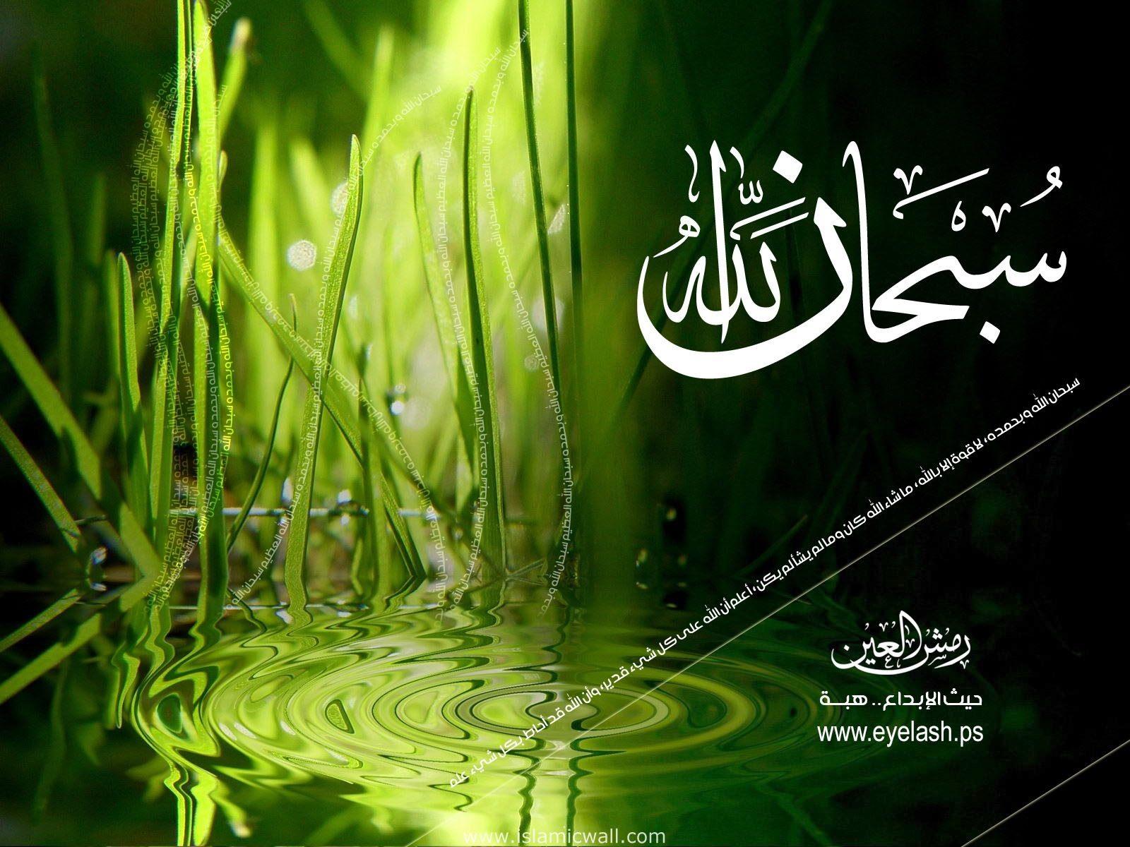 http://4.bp.blogspot.com/-rL9YyNi4NNE/T1JpqwnK-BI/AAAAAAAAQJ8/cGAp2u8LMFs/s1600/Sobhan+Allah.jpg
