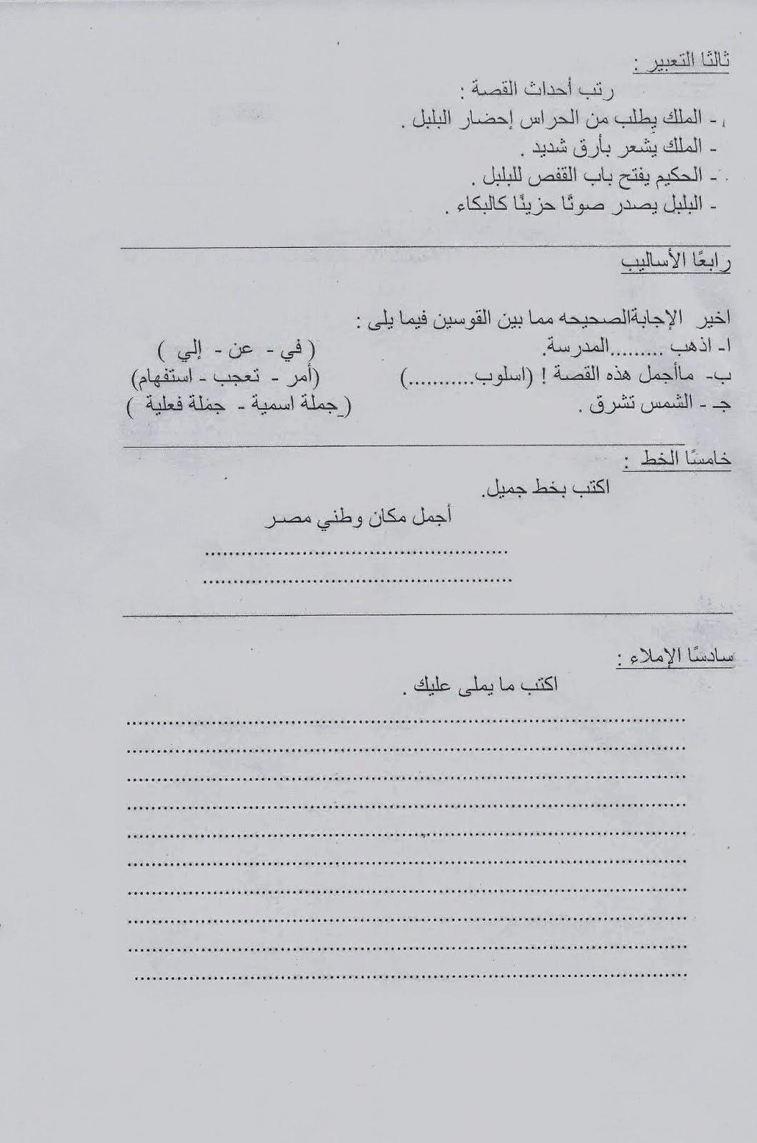 امتحانات كل مواد الصف الثالث الابتدائي الترم الأول2015 مدارس مصر حكومى و لغات scan0078.jpg