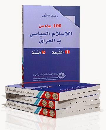 100 عام من الإسلام السياسي بـالعراق - رشيد الخيّون pdf