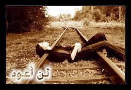 صور فراق مكتوب عليها كلام حزين وعبارات حزينه