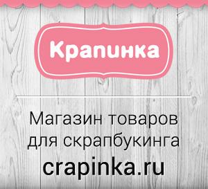 """Магазин """"Крапинка"""""""