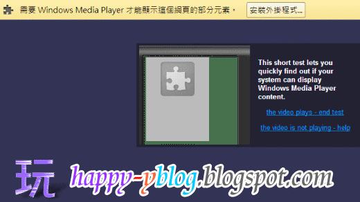 當Google瀏覽器Chrome遇到影片或音樂以Windows Media Player內嵌方式的網頁,會在上方出現黃色提示說「需要Windows Media Player才能顯示這個網頁的部分元素。」,並且會提示你安裝外掛程式。