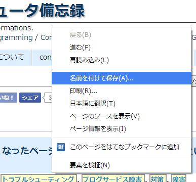 Chrome で Web ページを名前を付けて保存する(ページの右クリックメニュー) メニューの「名前を付けて保存」をクリックすると、Web ページの保存先を尋ねられる Web ページの保存先を指定すると、Web ページのダウンロードが開始される