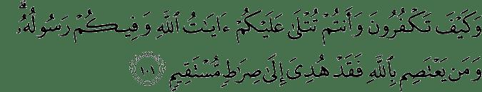 Surat Ali Imran Ayat 101